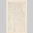 The Newell Star, Japanese language pages (ddr-densho-284-48)