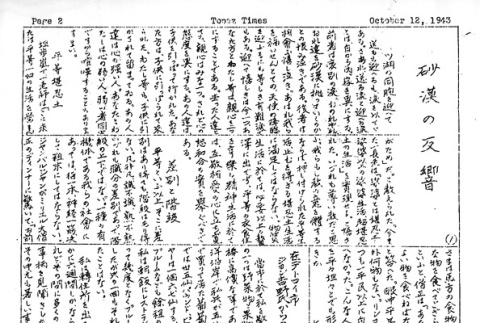 Page 5 of 6 (ddr-densho-142-223-master-4a77ff37ce)