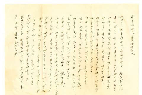 Letter from Masao Okine to Mr. and Mrs. S. Okine, September 12, 1946 [in Japanese] (ddr-csujad-5-160)