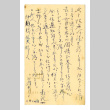 Postcard from Fred F. Fujii to Mr. and Mrs. Okine, July 18, 1947 [in Japanese] (ddr-csujad-5-205)