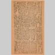 The Lordsburg Times Issue No. 219, May 11, 1943 (ddr-densho-385-36)