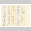 Letter from Miyuki Matsuura to Mr. and Mrs. S. Okine, July 8, 1948 [in Japanese] (ddr-csujad-5-239)