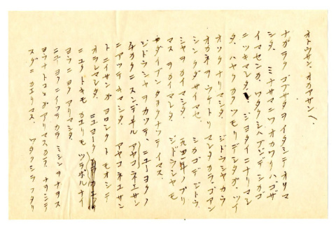 Letter from Ayame and Masao Okine to Mr. and Mrs. Okine, October 18, 1946 [in Japanese] (ddr-csujad-5-172)