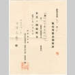 Letter from the Consulate of Japan (ddr-densho-324-34)