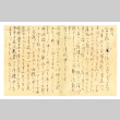 Letter from Kimiye Tanimoto to Mr. and Mrs. S. Okine, October 2, 1947 [in Japanese] (ddr-csujad-5-211)