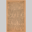 The Lordsburg Times Issue No. 236 May 29, 1943 (ddr-densho-385-20)