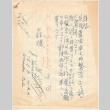 Letter sent to T.K. Pharmacy from Granada (Amache) concentration camp (ddr-densho-319-257)