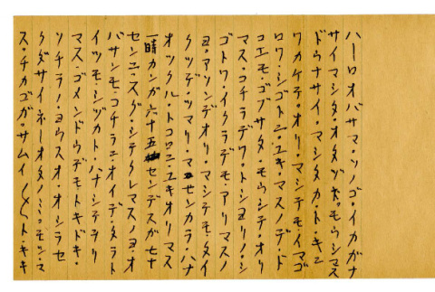 Letter from Y. [Yuka?] Yamasaki to Mrs. T. Okine, April 15, 1946 [in Japanese] (ddr-csujad-5-143)