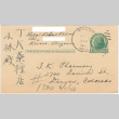 Letter sent to T.K. Pharmacy from Gila River concentration camp (ddr-densho-319-289)