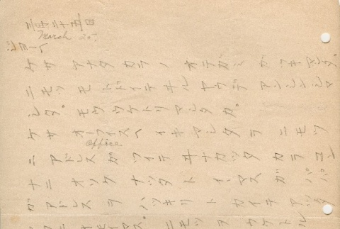 Letter to a Nisei man from his mother (ddr-densho-153-222)