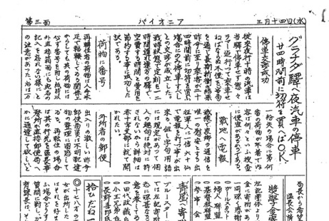 Page 9 of 10 (ddr-densho-147-251-master-64e35f8912)