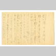 Letter from Tsuruno Meguro to Fumio Fred and Yoneko Takano, May 1945 (ddr-csujad-42-80)