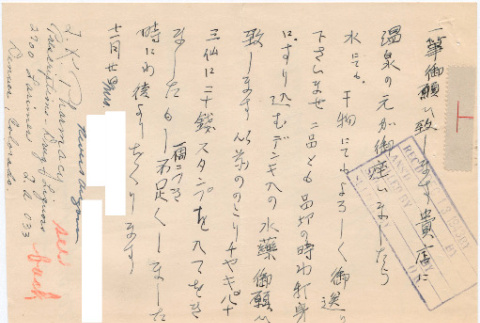 Letter sent to T.K. Pharmacy from Gila River concentration camp (ddr-densho-319-307)