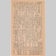 The Lordsburg Times Issue No. 226, May 18, 1943 (ddr-densho-385-30)