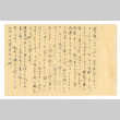 Letter from Takashi Matsuura to Mr. and Mrs. S. Okine, December 24, 1946 [in Japanese] (ddr-csujad-5-192)