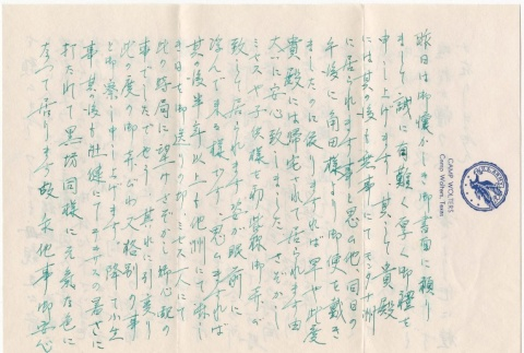 Letter to Kinuta Uno at Pinedale Assembly Center (ddr-densho-324-53)