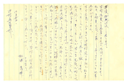 Letter from Edwin Matsuura to Mr. and Mrs. Okine, April 25, 1947 [in Japanese] (ddr-csujad-5-203)