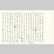 Letter from Y. [Yuka?] Yamasaki to Miss Okine, December 4, 1945 [in Japanese] (ddr-csujad-5-106)