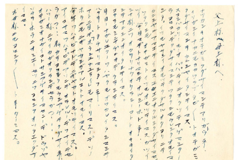 Letter from Ayame Okine to Mr. and Mrs. S. Okine, July 2, 1946 [in Japanese] (ddr-csujad-5-154)