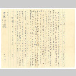 Letter from Miyuki [Matsuura] to Mr. and Mrs. S. Okine, July 12, 1952 [in Japanese] (ddr-csujad-5-275)