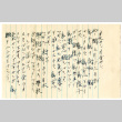 Letter from Masao Okine to Mr. and Mrs. Okine, July 21, 1945 [in Japanese] (ddr-csujad-5-80)