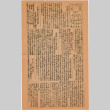 The Lordsburg Times Issue No. 216, May 7, 1943 (ddr-densho-385-39)