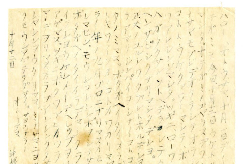 Letter from Makoto Okine to Seiichi Okine, October 12, [1945] [in Japanese] (ddr-csujad-5-187)