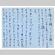 Letter from Miyuki Matsuura to Mr. and Mrs. S. Okine, October 30, 1947 [in Japanese] (ddr-csujad-5-214)