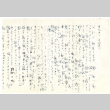 Letter from Masao Okine to Mr. and Mrs. Okine, September 7, 1945 [in Japanese] (ddr-csujad-5-88)