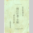 Relocation program: [a guidebook for the residents of relocation centers] (ddr-csujad-5-69)