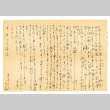 Letter from M. Kurima to Mr. and Mrs. Okine, January 22, 1946 [in Japanese] (ddr-csujad-5-126)