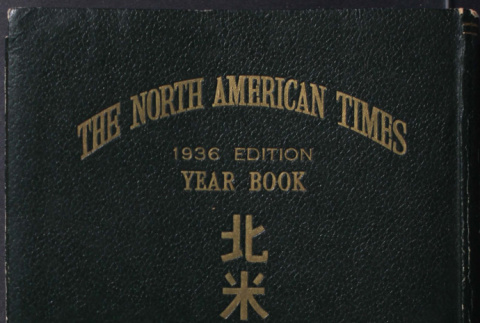 The North American Times Yearbook, 1936 Edition (ddr-densho-407-1)