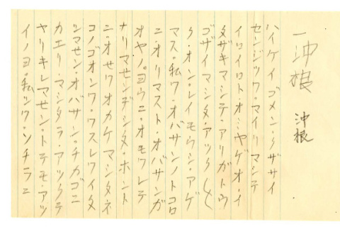 Letter from Y. [Yuka?] Yamasaki to Mr. and Mrs. S. Okine, August 30, 1947 [in Japanese] (ddr-csujad-5-208)
