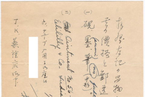 Letter sent to T.K. Pharmacy from Gila River concentration camp (ddr-densho-319-283)