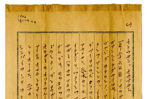 Letter from Masao Okine to Mr. and Mrs. S. Okine, February 18, 1946 [in Japanese] (ddr-csujad-5-190)