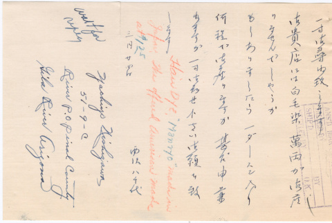 Letter sent to T.K. Pharmacy from Gila River concentration camp (ddr-densho-319-264)