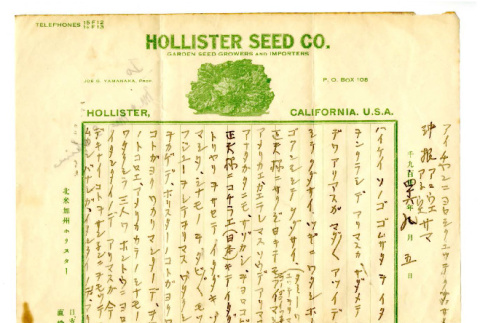 Letter from Jokichi Yamanaka to Mr. and Mrs. S. Okine, September 5, 1946 [in Japanese] (ddr-csujad-5-163)