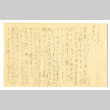Letter from Tsuruno Meguro to Fumio Fred and Yoneko Takano, before August 14, 1942 (ddr-csujad-42-59)