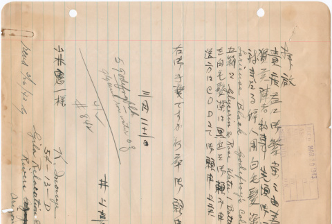 Letter sent to T.K. Pharmacy from Gila River concentration camp (ddr-densho-319-267)