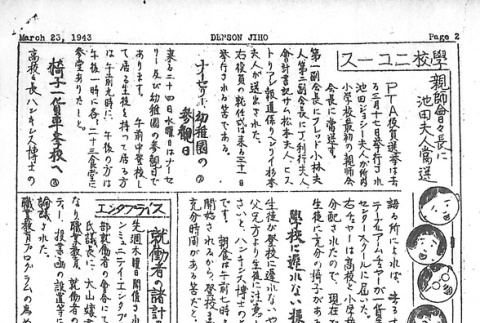 Page 8 of 8 (ddr-densho-144-48-master-8517191a24)