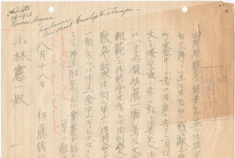 Letter sent to T.K. Pharmacy from Gila River concentration camp (ddr-densho-319-301)