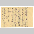 Letter from Takashi Matsuura to Mr. and Mrs. S. Okine, August 17, 1947 [in Japanese] (ddr-csujad-5-207)