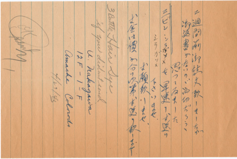 Letter sent to T.K. Pharmacy from Granada (Amache) concentration camp (ddr-densho-319-240)