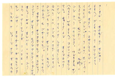 Letter from Takashi Matsuura to Mrs. and Mrs. S. Okine, October 19, 1948 [in Japanese] (ddr-csujad-5-237)