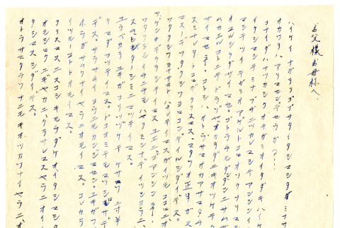 Letter from Ayame Okine to Mr. and Mrs. Okine, December 13, 1945 [in Japanese] (ddr-csujad-5-112)