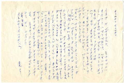 Letter from Masao Okine to Mr. and Mrs. Okine, October 22, 1945 [in Japanese] (ddr-csujad-5-96)