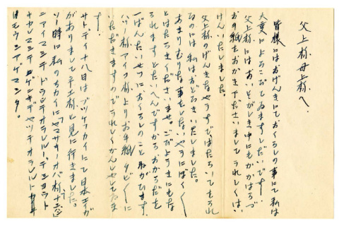 Letter from Ayame Okine to [Seiishi and Tomeyo Okine], May 21, [1946], [in Japanese] (ddr-csujad-5-184)