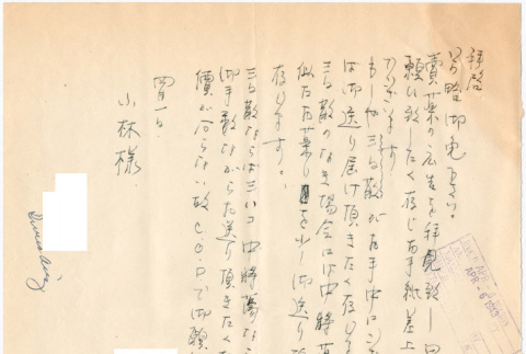 Letter sent to T.K. Pharmacy from Gila River concentration camp (ddr-densho-319-273)
