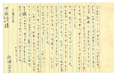 Letter from Miyuki Matsuura to Mr. and Mrs. S. Okine, February 17, 1947 [in Japanese] (ddr-csujad-5-201)