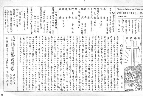 Rohwer Federated Christian Church Bulletin No. 124, Japanese section (March 29, 1945) (ddr-densho-143-369)
